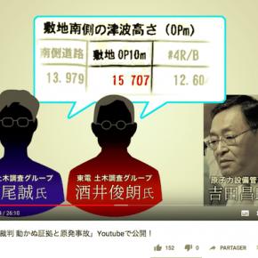 【映画「日本と原発」】、東電刑事裁判