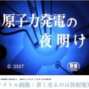 原子力の未来を知るための集積参考資料 ビデオ編